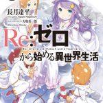 リゼロ6巻のネタバレとあらすじ(ゼロから始める異世界生活)