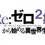 アニメRe:ゼロから始める異世界生活(リゼロ)の2期情報まとめ