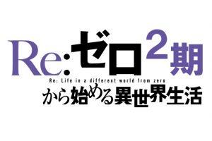 Re:ゼロから始める異世界生活(リゼロ)の2期、続編はある?