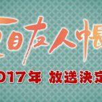 夏目友人帳 陸(第6期)続編の放送日はいつ?業界の傾向から予想