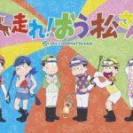 アニメおそ松さん特番「走れ!おう松さん」の放送日時とあらすじ