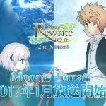 アニメ「Rewrite」の考察と解説!Moon編Terra編