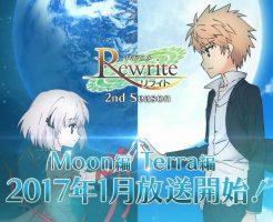 rewrite2期2ndシーズン