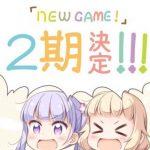 アニメ「NEW GAME!」2期情報!放送日や漫画3巻以降のネタバレ