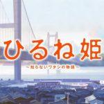 映画「ひるね姫」のネタバレと舞台を調査!聖地は岡山県倉敷市児島?