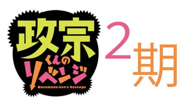 アニメ政宗のリベンジ2期