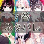「恋と嘘」漫画7巻のネタバレと感想や考察!発売日情報まとめ