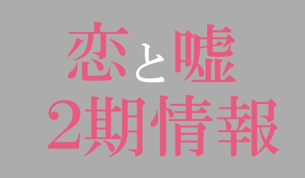 アニメ「恋と嘘」2期情報まとめ!放送日と原作ストックは?