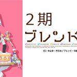 アニメ「ブレンド・S」2期情報まとめ!4巻以降のネタバレ