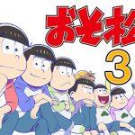 アニメ「おそ松さん」3期情報まとめ!放送日と時間はいつ?