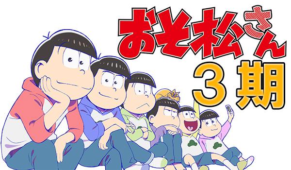 アニメ「おそ松さん」3期情報ま...