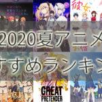 2020夏アニメランキング!俺的おすすめ深夜アニメ