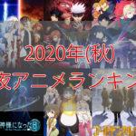 2020秋深夜アニメランキング!今季のおすすめは【放送前期待度ランキング】