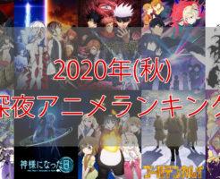 2020秋深夜アニメランキング